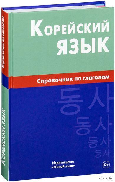 Корейский язык. Справочник по глаголам — фото, картинка