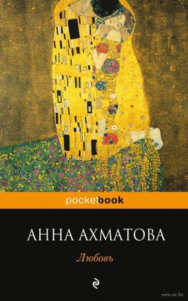 Любовь (м). Анна Ахматова