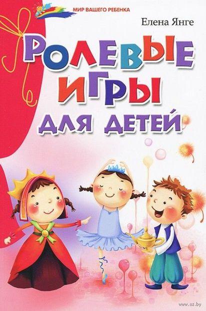 Ролевые игры для детей. Елена Янге