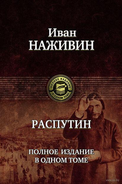 Распутин. Полное издание в одном томе. Иван Наживин