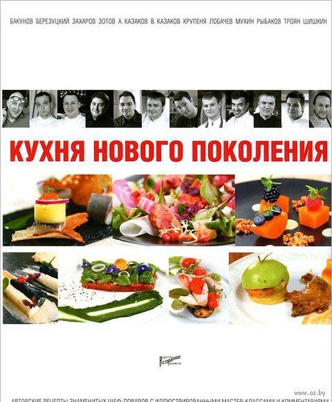 Кухня нового поколения