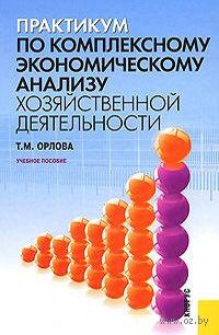 Практикум по комплексному экономическому анализу хозяйственной деятельности — фото, картинка