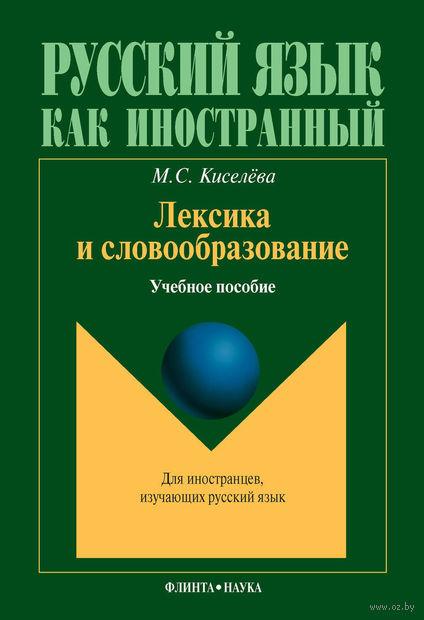 Лексика и словообразование. Мария Киселева