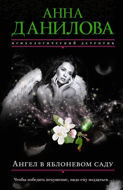 Ангел в яблоневом саду (м). Анна Данилова