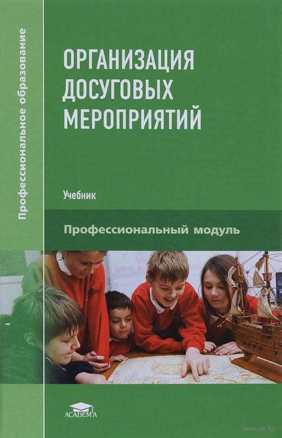 Организация досуговых мероприятий. Борис Куприянов, Ольга Миновская