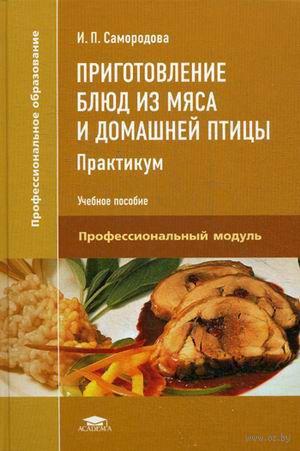 Приготовление блюд из мяса и домашней птицы. Практикум. Ирина Самородова
