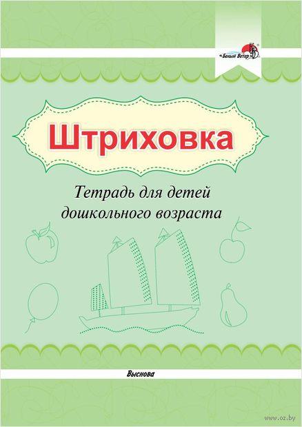 Штриховка. Тетрадь для детей дошкольного возраста — фото, картинка