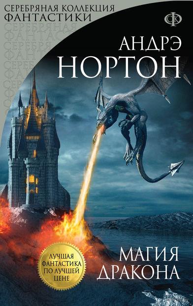 Магия дракона (м) — фото, картинка