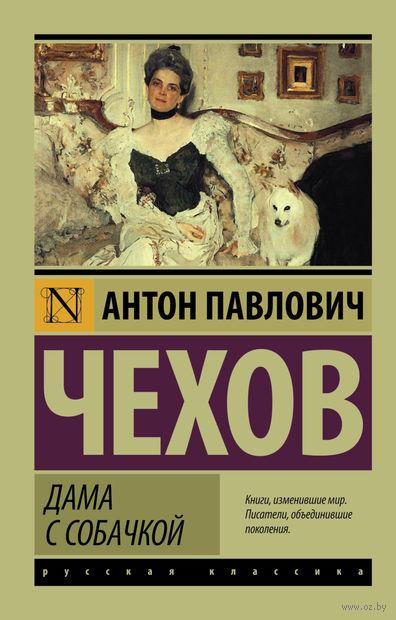 Дама с собачкой (м). Антон Чехов