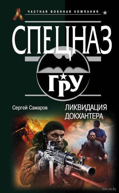 Ликвидация Докхантера. Сергей Самаров