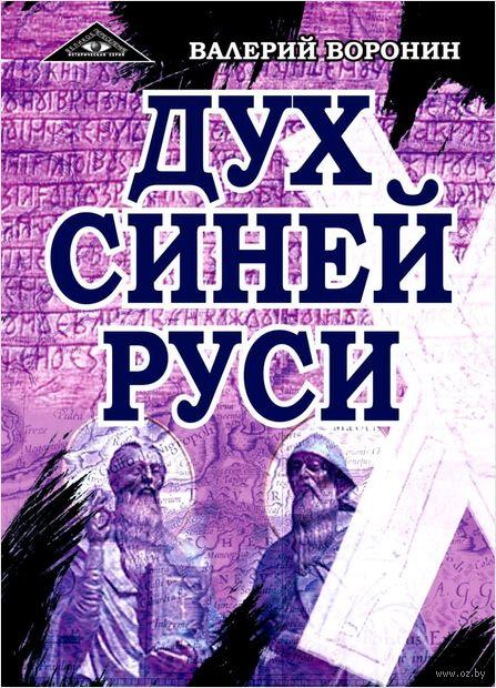 Дух Синей Руси. Валерий Воронин