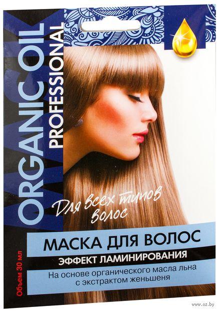 """Маска для волос """"Эффект ламинирования"""" (30 мл)"""