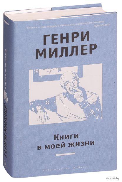 Книги в моей жизни. Генри Миллер