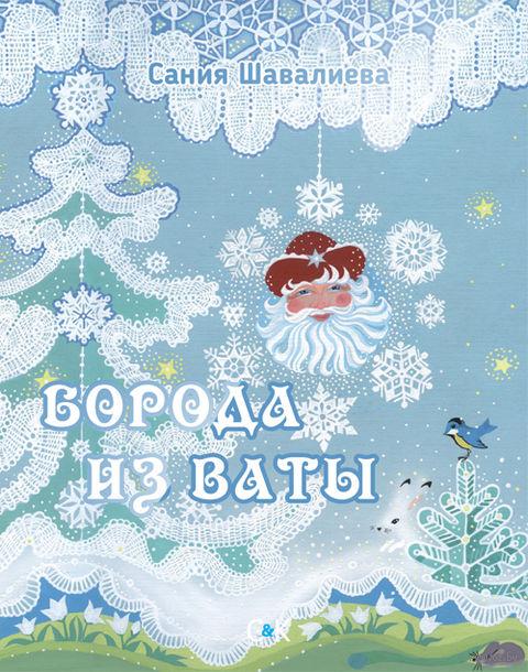 Борода из ваты. Сания Шавалиева