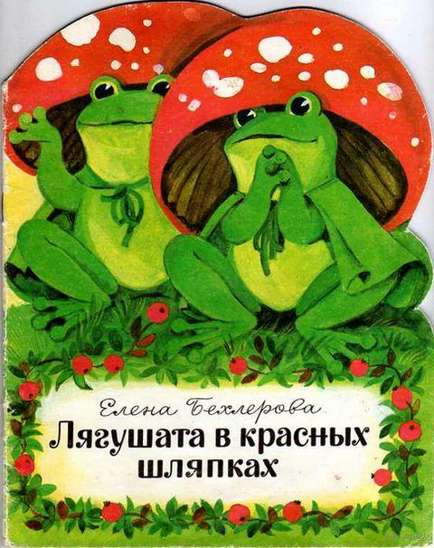 Лягушата в красных шляпках — фото, картинка