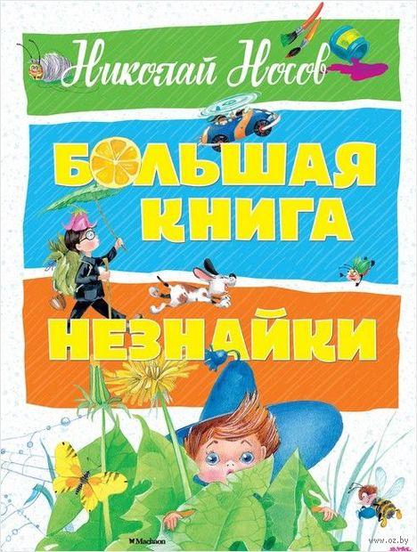 Большая книга Незнайки. Николай Носов