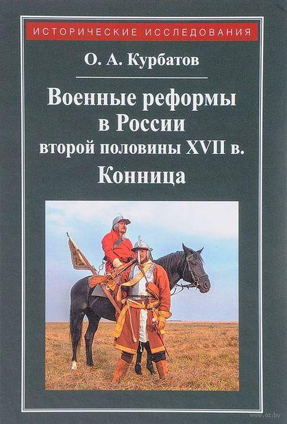 Военные реформы в России второй половины XVII века. Конница — фото, картинка