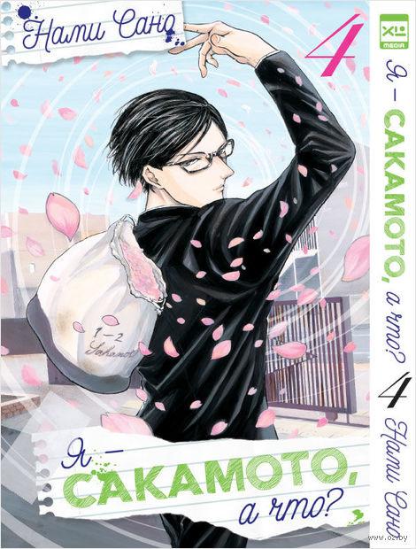 Я - Сакамото, а что? Том 4 — фото, картинка