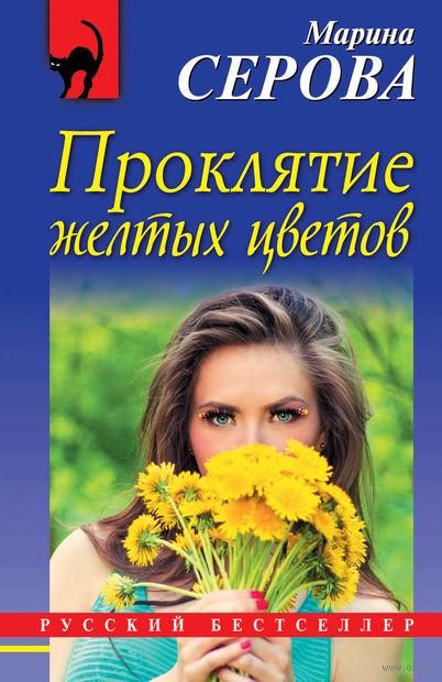 Проклятие желтых цветов (м) — фото, картинка