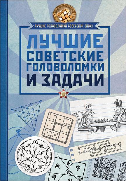 Лучшие советские головоломки и задачи — фото, картинка