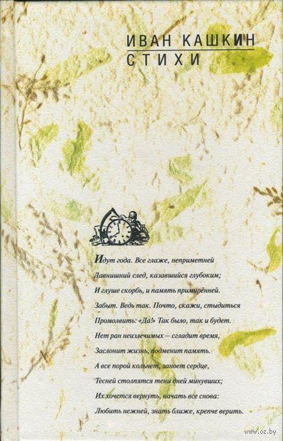 Иван Кашкин. Стихи — фото, картинка