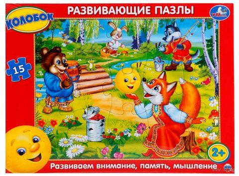 "Пазл-рамка ""Колобок"" (15 элементов) — фото, картинка"