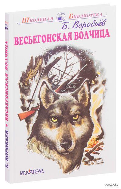 Весьегонская волчица — фото, картинка