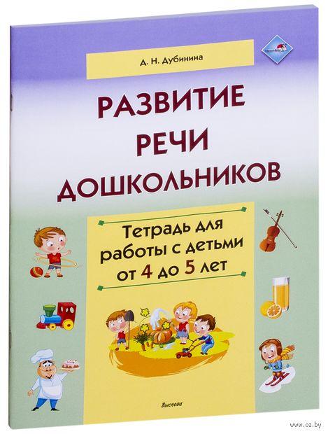 Развитие речи дошкольников. Тетрадь для работы с детьми от 4 до 5 лет — фото, картинка