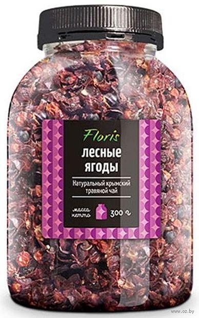"""Чай красный листовой """"Floris. Лесные ягоды"""" (300 г; в банке) — фото, картинка"""