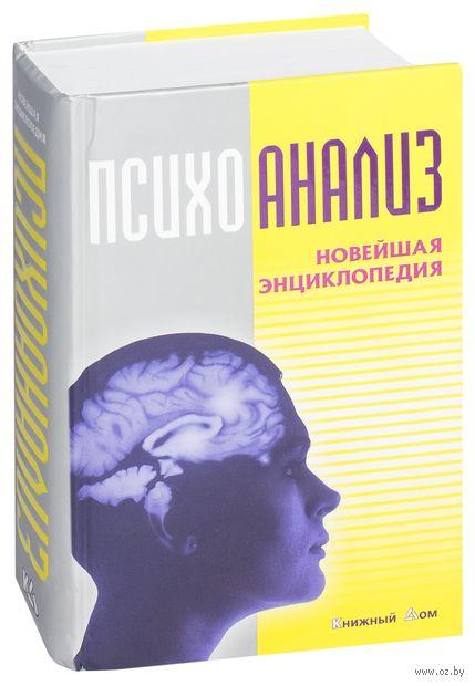 Психоанализ. Новейшая энциклопедия. Виктор Овчаренко