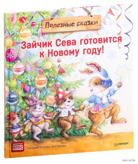 Зайчик Сева готовится к Новому году! — фото, картинка