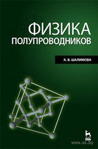 Физика полупроводников. Клавдия Шалимова