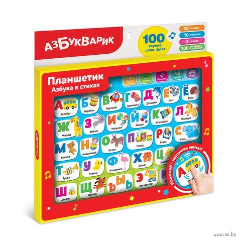 """Музыкальная игрушка """"Планшетник. Азбука в стихах"""" — фото, картинка"""