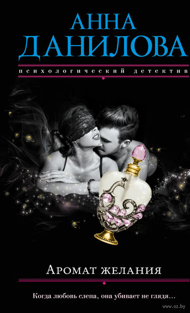 Аромат желания (м). Анна Данилова