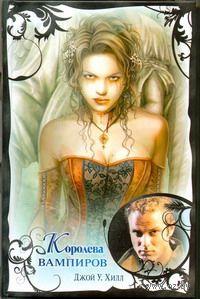 Королева вампиров. Джой Хилл
