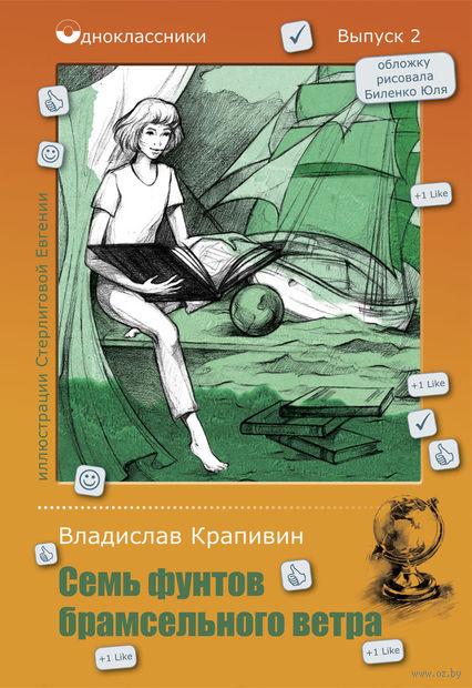 Семь фунтов брамсельного ветра. Владислав Крапивин