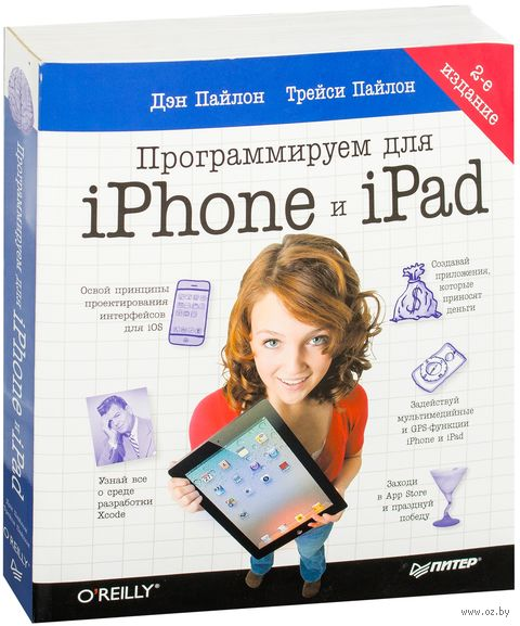 Программируем для iPhone и iPad. Дэн Пайлон, Трейси Пайлон