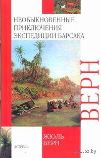 Необыкновенные приключения экспедиции Барсака. Жюль Верн