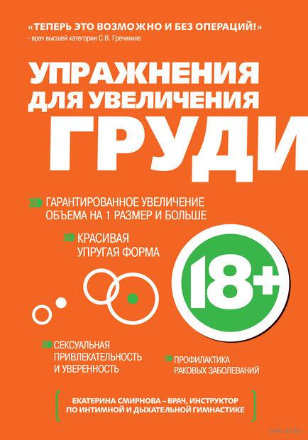 Упражнения для увеличения груди. Екатерина Смирнова
