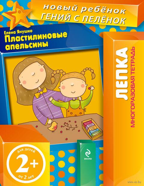 Пластилиновые апельсины (многоразовая тетрадь). Елена Янушко