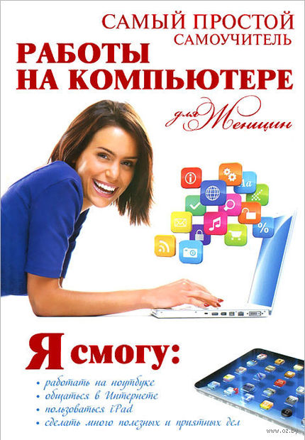 Самый простой самоучитель работы на компьютере для женщин. Арина Синяк