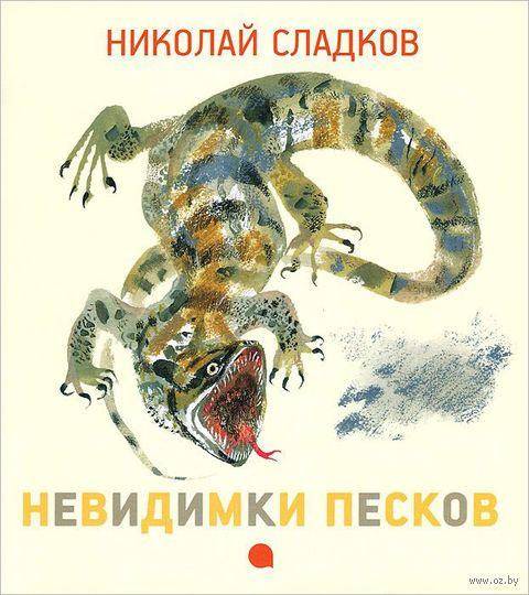 Невидимки песков. Николай Сладков
