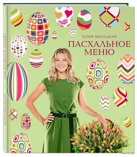 Пасхальное меню. Юлия Высоцкая
