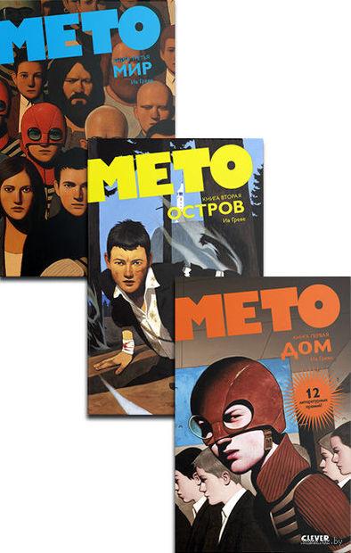Мето (комплект из 3 книг). Ив Греве