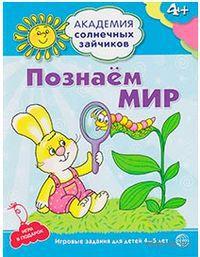 Познаем мир. Игровые задания для детей 4-5 лет. Кирилл Четвертаков