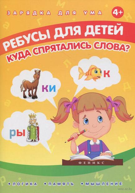 Ребусы для детей. Куда спрятались слова?. Елена Мишакова