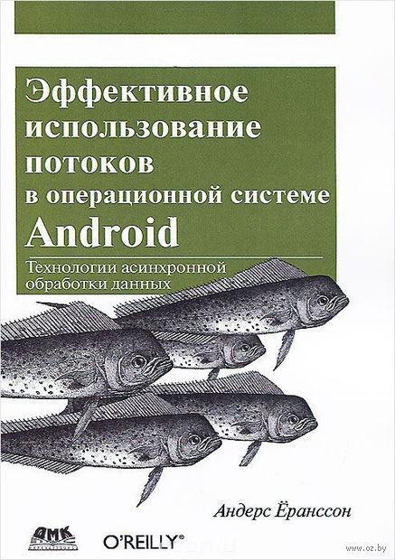 Эффективное использование потоков в операционной системе Android. Андерс Еранссон
