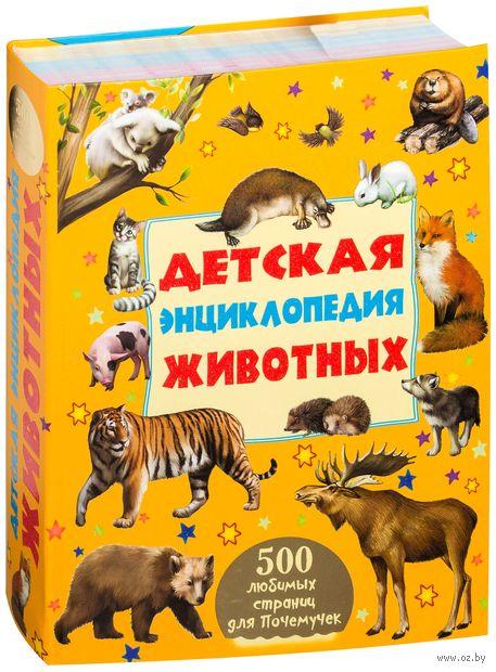 Детская энциклопедия животных. Вячеслав Ликсо