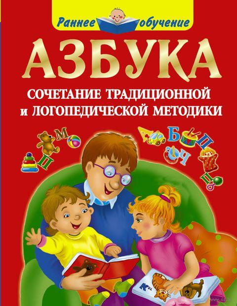 Азбука. Сочетание традиционной и логопедической методики. Ольга Новиковская
