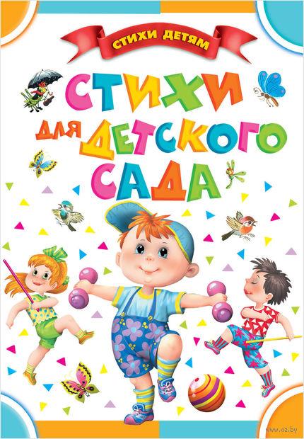 Стихи для детского сада — фото, картинка